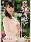 [MDYD-948] 男根の誘い 広瀬奈々美