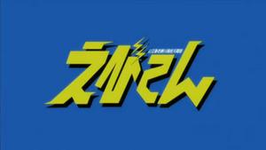 [2.0] Caméos et clins d'oeil dans les anime et mangas!  - Page 4 Th_497906688_StaircaseEbiten_KoritsuEbisugawaKoukouTenmon_Bu_05360px264AACE6CFD77B.mkv_snapshot_00.55_2012.10.17_20.27.01_122_627lo