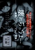 Jukujo-Club 5996 – シークレット No. 010 壊れちゃうよ・・・複数、○○○プレイ特集