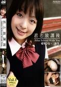 Hina Airi (愛里ひな) - After School With You